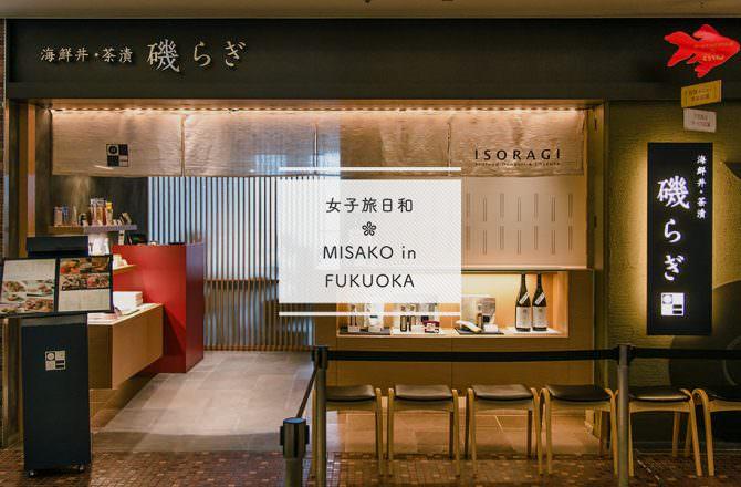 【福岡美食】磯らぎ・以海鮮丼茶泡飯聞名的博多車站餐廳