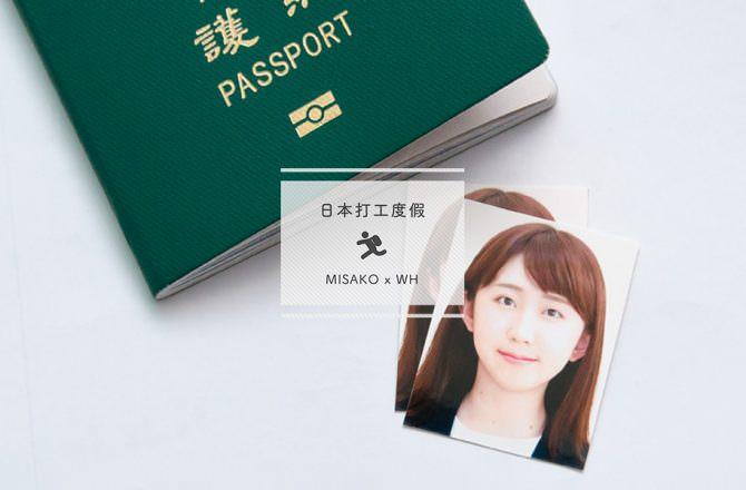 【日本打工度假】台灣證件照自己拍,立可得沖洗超方便!
