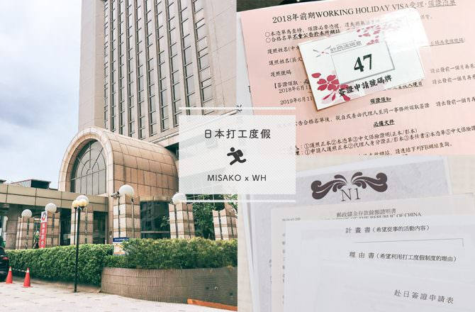 【日本打工度假】打工度假簽證申請分享,第一次就成功!
