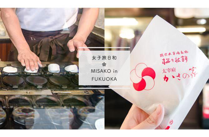 【福岡美食】來到太宰府必吃「かさの家」梅枝餅