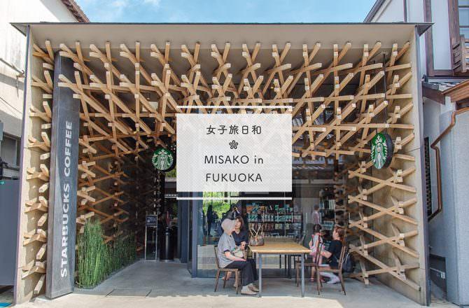 【福岡美食】走訪日本星巴克太宰府分店,欣賞隈研吾設計建築