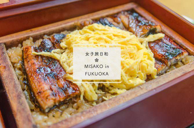 【福岡美食】到柳川百年歷史「若松屋」吃感動滿點的鰻魚飯