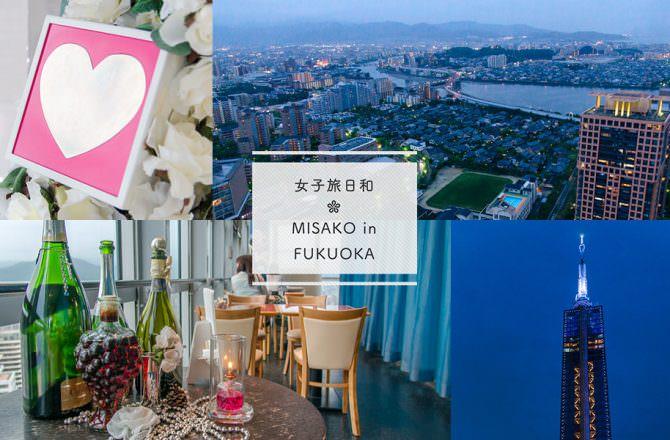 【福岡景點】一訪日本夜景 100 選「福岡塔」指標性戀人聖地
