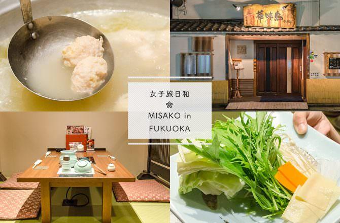 【福岡美食】博多華味鳥・品嚐百年歷史傳統料理水炊鍋