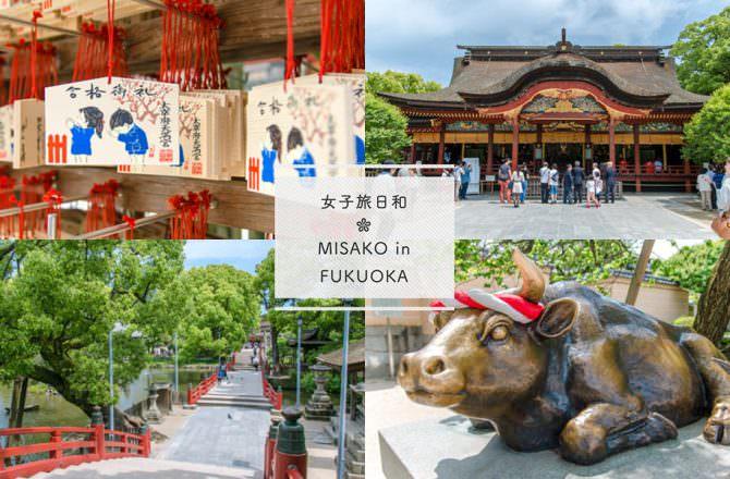【福岡景點】祈求考運就到「太宰府天滿宮」參拜日本學問之神