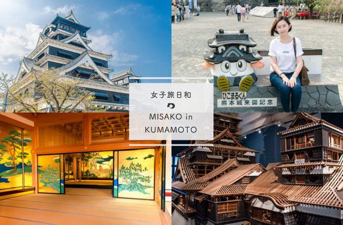 【熊本景點】進日本三大名城「熊本城」一窺古城風貌