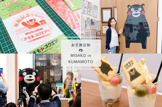 【熊本景點】前進熊本熊部長辦公室,與 KUMAMON 近距離擁抱!