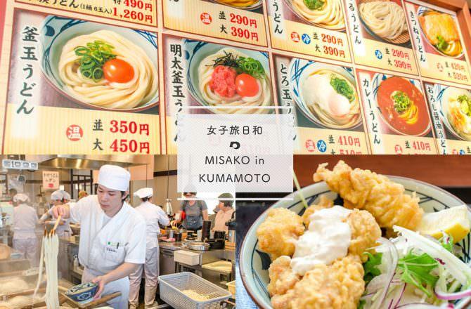 【熊本美食】日本平價連鎖餐廳「丸龜製麵」根本窮學生的救星!