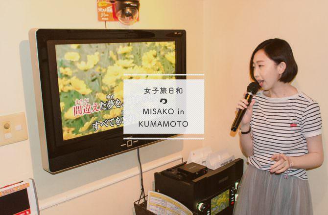 【熊本留學】日本卡拉 OK 初體驗心得