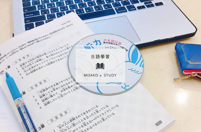 【日文學習】我的日文學習方法・JLPT日檢自學適用