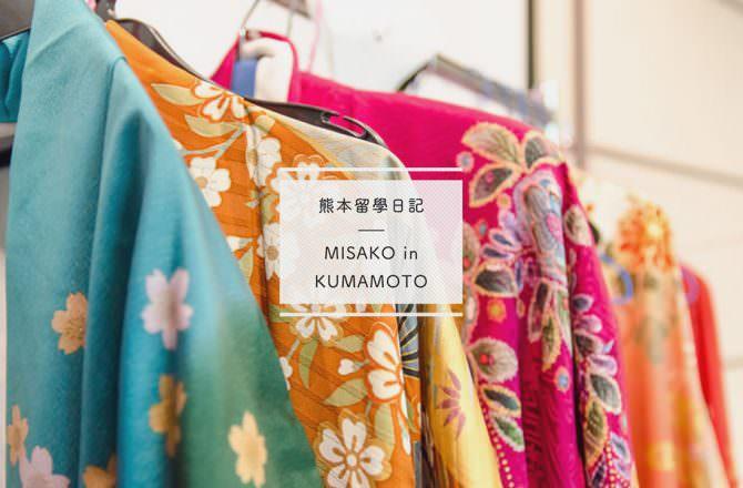 【熊本留學】穿著日本最美和服「振袖」漫步熊本城