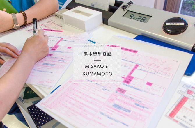 【熊本留學】如何辦理銀行開戶?日本留學必備手續分享