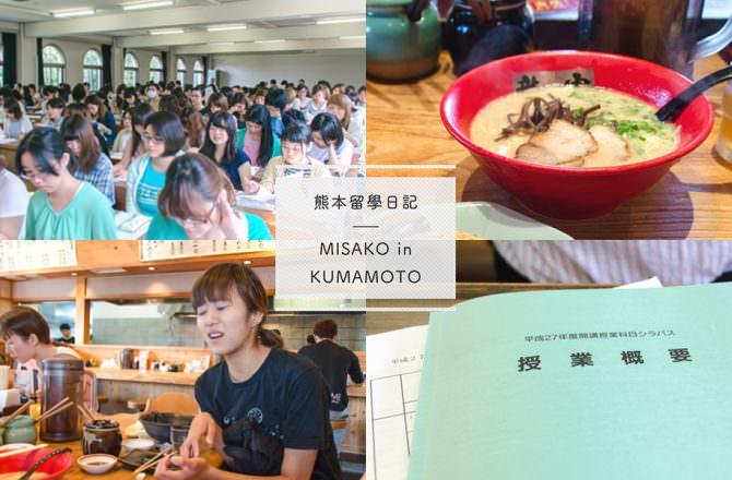 【熊本留學】讓人想起台灣味的「龍の家」九州拉麵