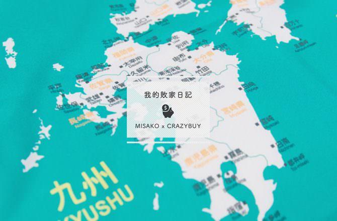 【好物筆記】訂製我的專屬 UMap 日本地圖!UMade 地圖開箱分享