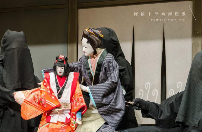 【德島景點】阿波十郎兵衛屋敷,欣賞日本傳統木偶劇