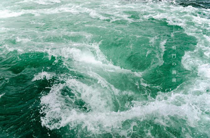 【德島景點】鳴門漩渦,一起乘渦流觀潮船出海吧!