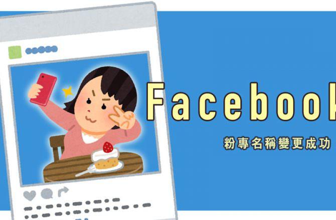 【Facebook】粉專改名成功!改名失敗申訴經驗分享