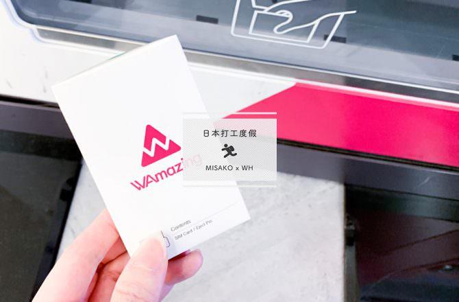 【日本打工度假】如何取得日本免費網路 SIM 卡?WAmazing 申請教學經驗分享