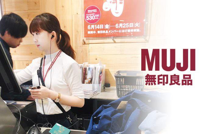 【日本打工度假】如何尋找日本工作?打工 APP&無印打工面試分享