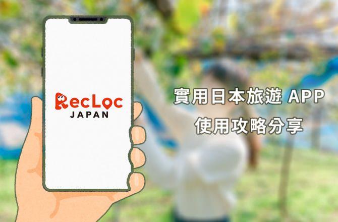 【日本旅遊】Rec Loc Japan,讓你一分鐘了解日本大小事!