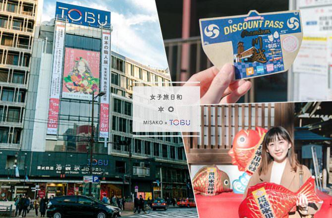 【東京旅遊】東武百貨&川越一日遊!優惠券使用攻略分享